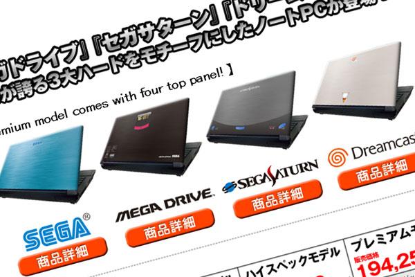 Sega netbook