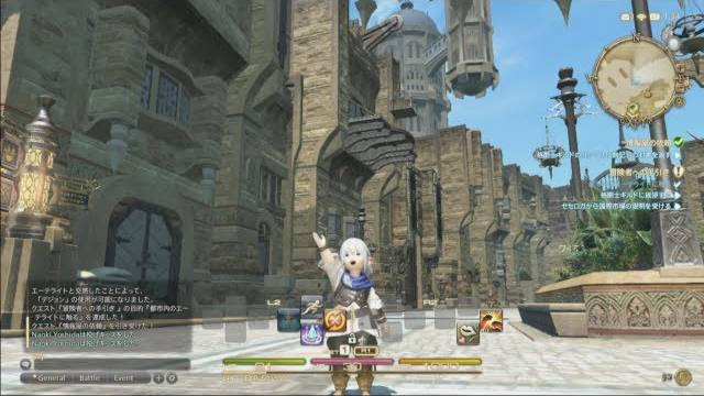 final fatasy xiv a realm reborn interfaccia utente trailer