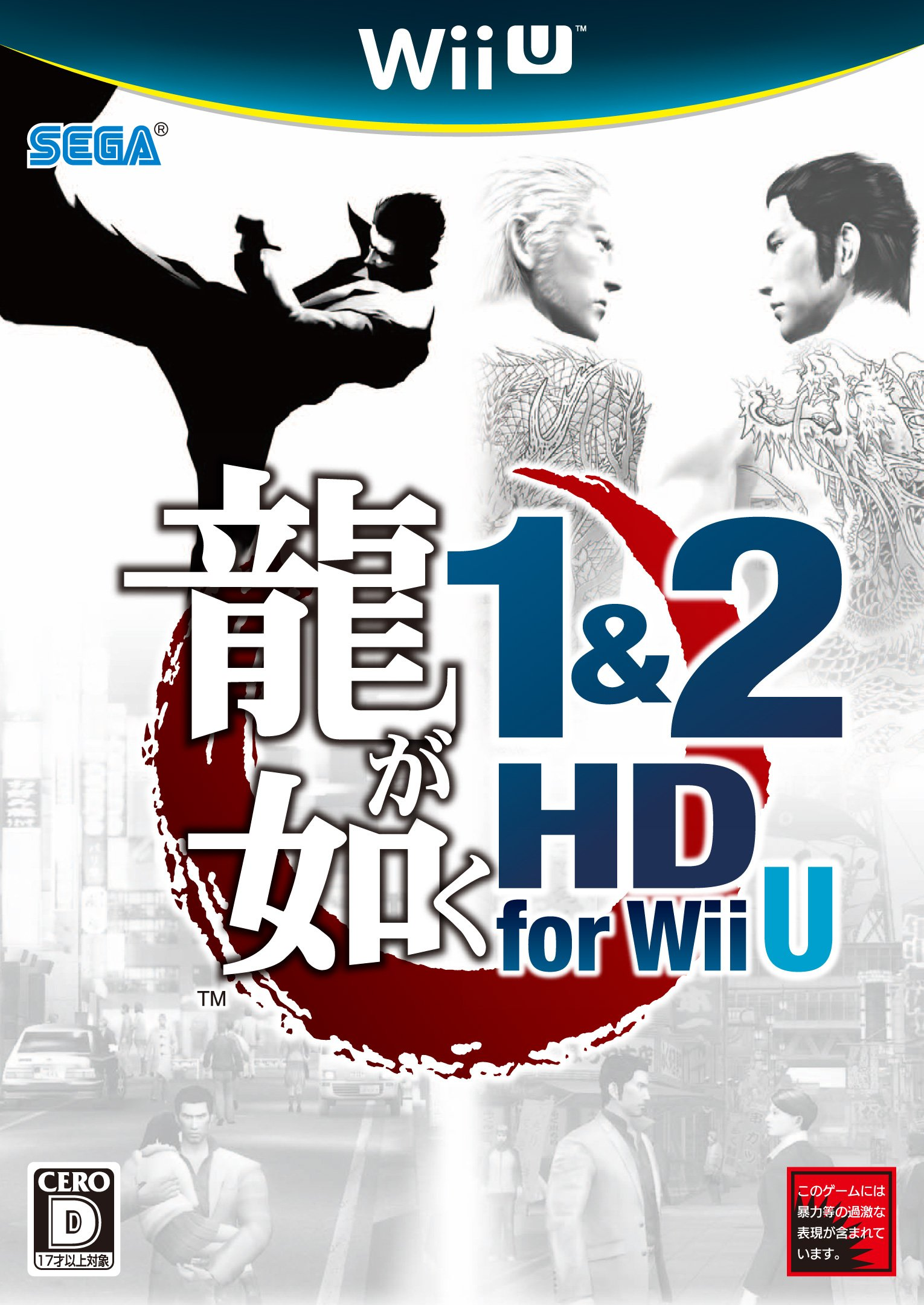 yakuza-1-and-2-hd-for-wii-u-box-art