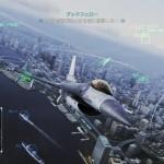 Ace Combat Infinity 19092013i