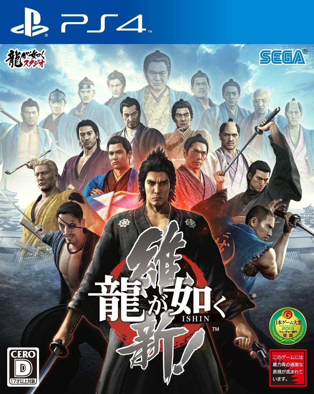 yakuza ishin copertina giapponese