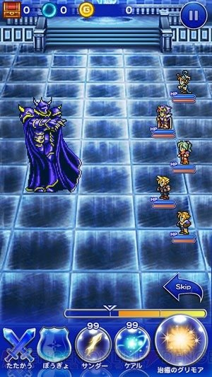Final Fantasy Record Keeper 1