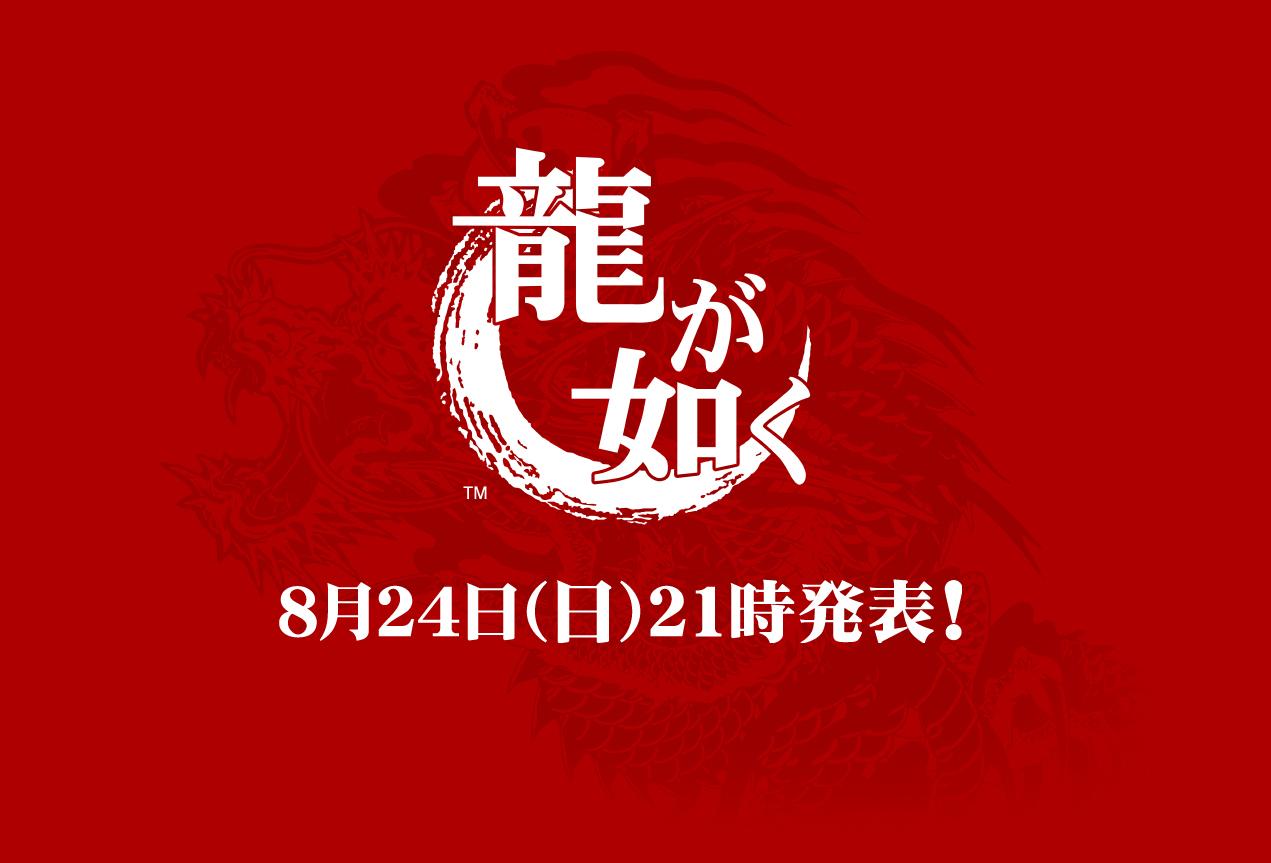 next-yakuza annuncio per il 24 agosto