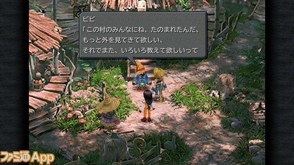 Final Fantasy IX 4
