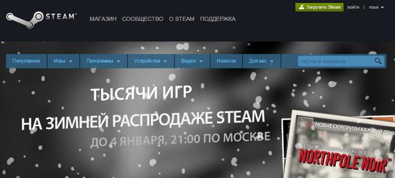 Steam 25 dicembre 2015