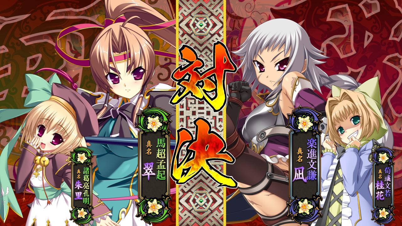 Koihime-Enbu-Selezione-Personaggi