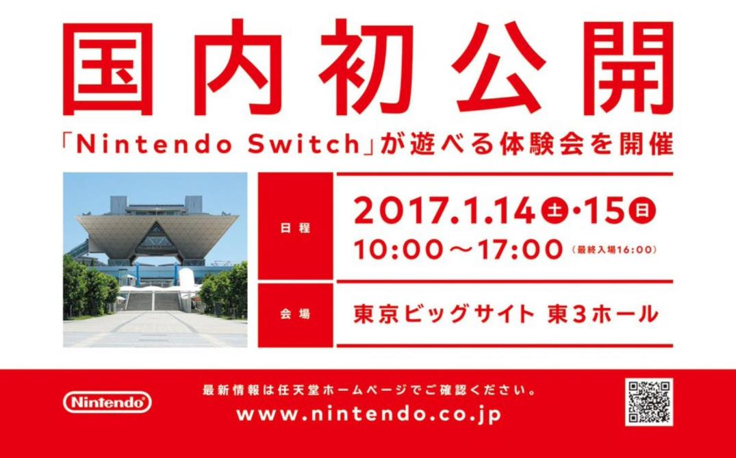 switch-event