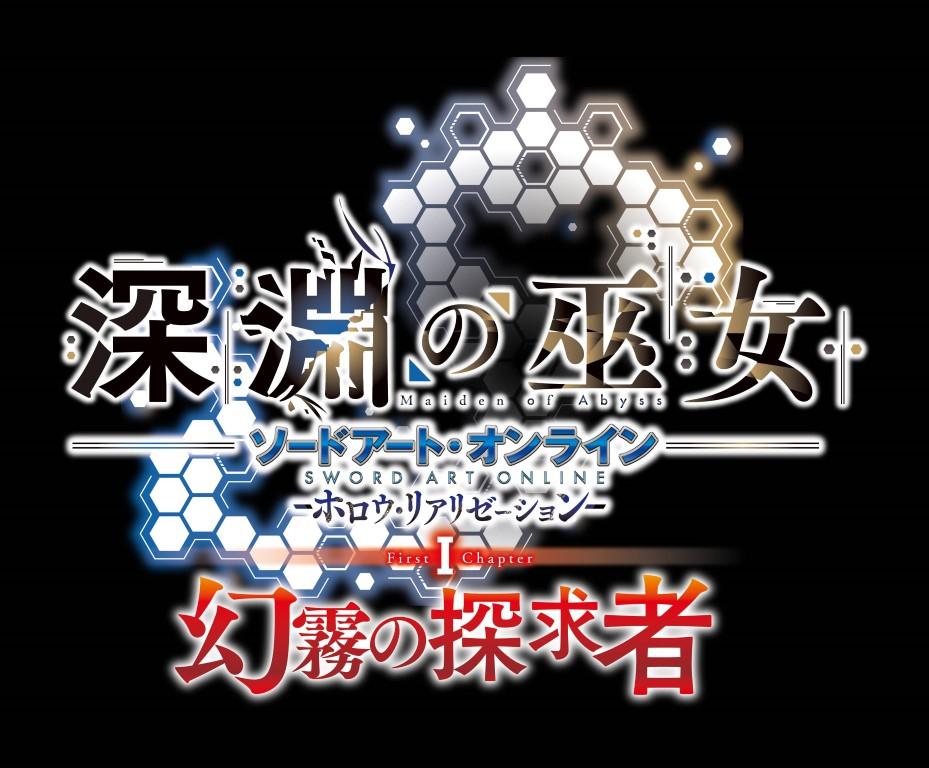 SAOHR_logo_shinen_chap_1_1493027706