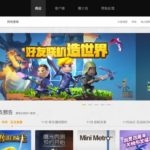 Tencent_WeGame_Homepage